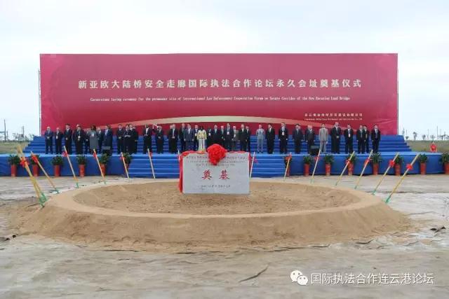 新亚欧大陆桥安全走廊国际执法合作论坛永久会址落户连云港