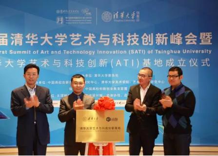 校企联动 清华大学艺术与科技创新(ATI)基地成立