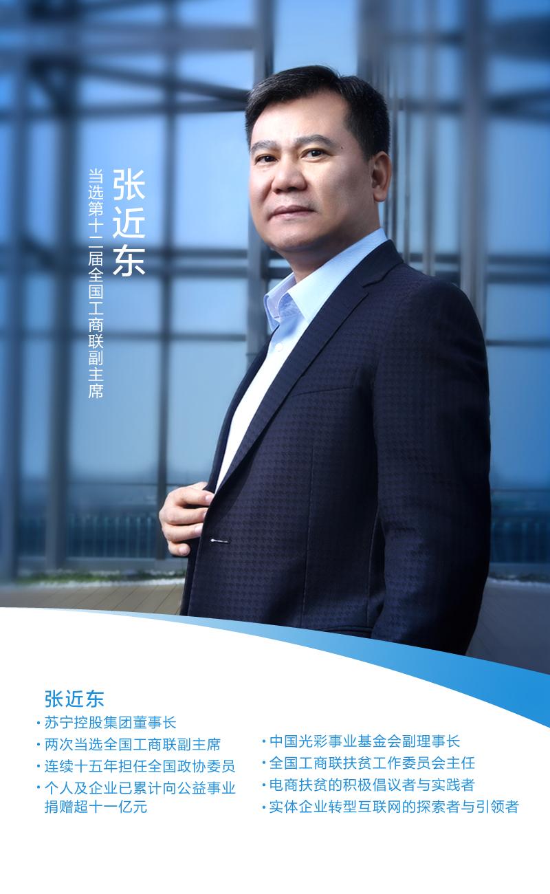 张近东再次当选全国工商联副主席