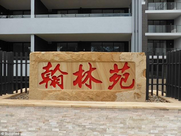 """澳洲公寓取名""""翰林院"""" 面向中国买家引当地居民不满"""