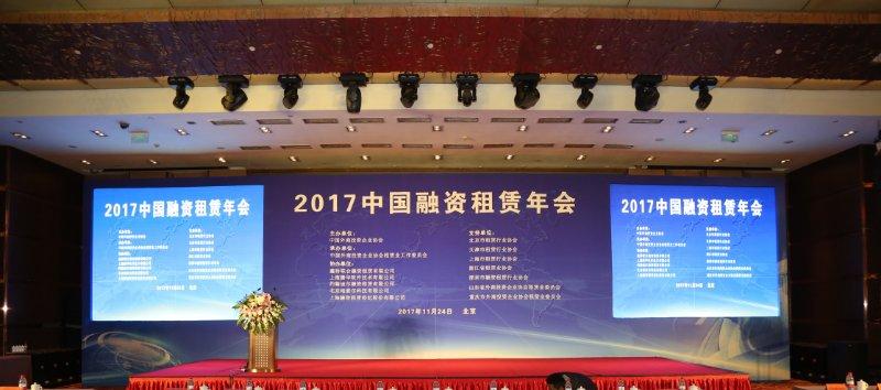 """平安租赁荣膺""""2017中国融资租赁年度公司"""""""