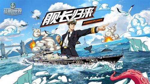 舰长归来 空中网《战舰世界》两周年盛典开启