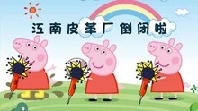 小猪佩奇最新才艺大比拼,哈哈哈快要笑喷了!
