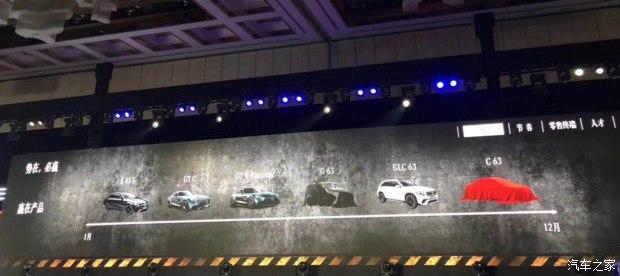 GT C/新G 63领衔 AMG 2018年新车计划