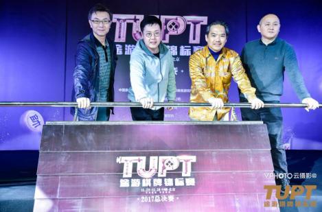 智竞未来 共融共生 2017TUPT途游棋牌锦标赛总决赛圆满落幕