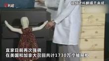 """已致8儿童死!3D揭宜家为何再召回1730万个""""夺命""""抽屉柜"""