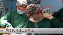 医生为给小朋友做手术,边让人给自己打针,边做手术