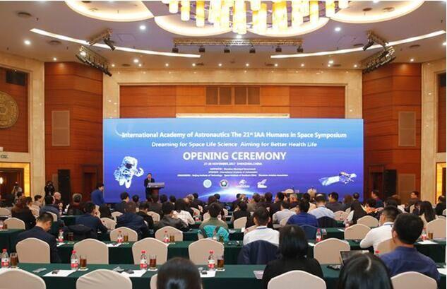 第21届国际宇航科学院人在太空学术研讨会开幕