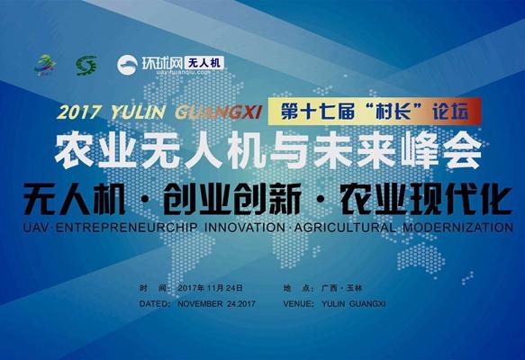 """第十七届""""村长""""论坛 农业无人机与未来峰会"""