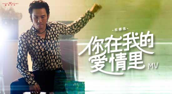 杜德伟《你在我的爱情里》MV首发  告白甜蜜初冬