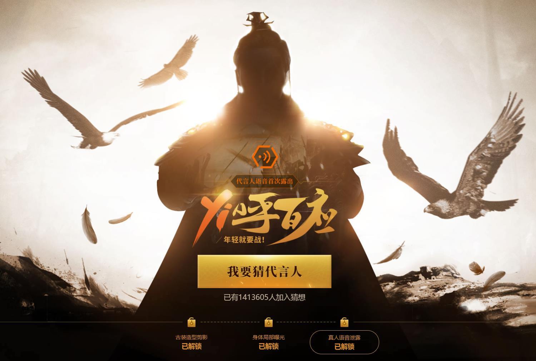 张艺兴代言《征途2手游》 首个古装造型即将曝光