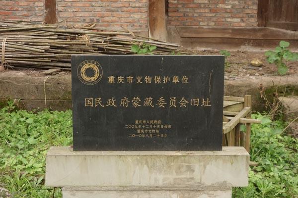 """台立法机构废除""""组织法"""" """"蒙藏委员会""""正式熄灯走入历史"""