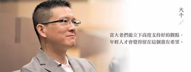 """前""""状元立委"""":国民党想赢2018 先抛开四大迷思"""