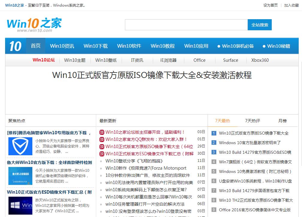 """Win10之家""被植入病毒 与多家网站互为友链"