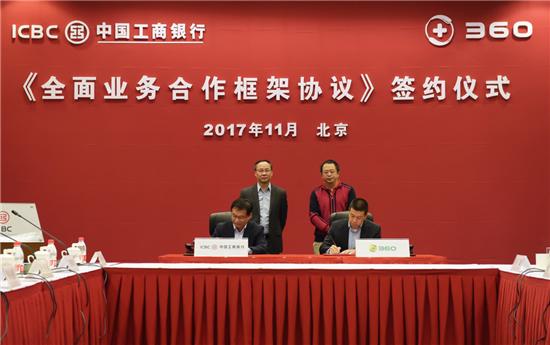 360集团与工商银行强强联手 签署全面合作框架协议