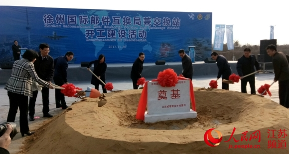 徐州建国际邮件互换局 跨境物流可直接出关