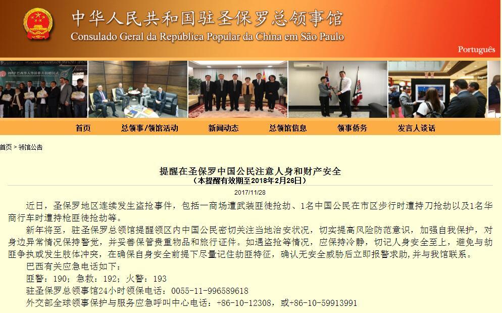 中国公民圣保罗遭盗抢事件频发 中领馆吁注意安全