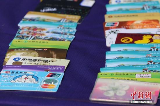 网售银行卡明码标价 收购、出售形成完整利益链