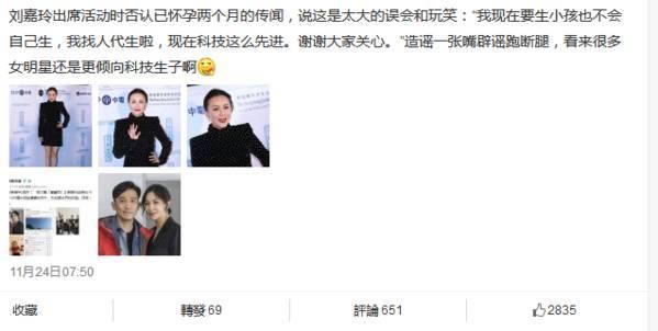 刘嘉玲婚后十年仍否认怀孕,孩子就是女人的全部?这样酷的她想告诉你..