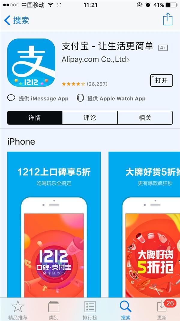支付宝更新:开始支持iPhone X刷脸支付