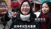 韩国高考,后辈纷纷去考场门前磕头祝福
