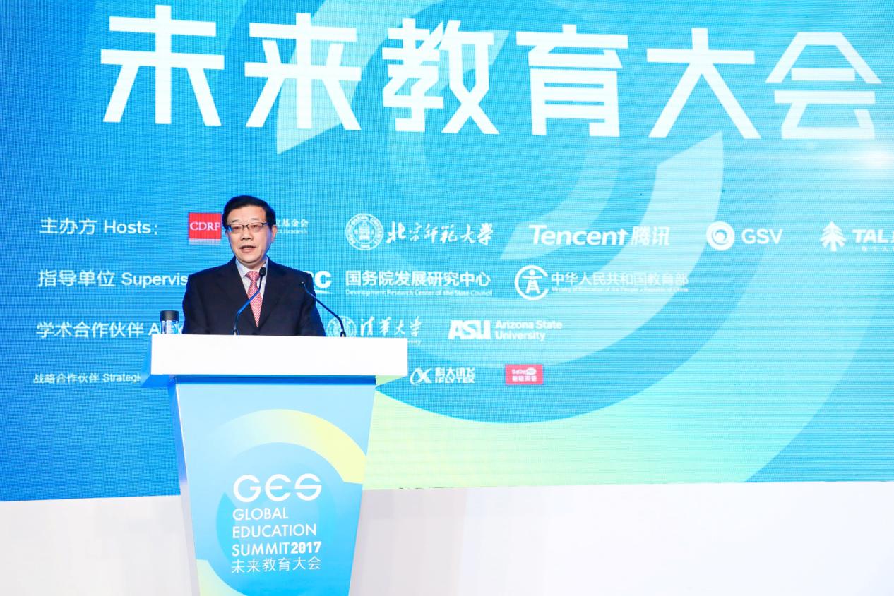 首届GES未来教育大会开幕  科技创新推动教育进步