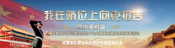 【十九大精神进军营】战士韦安:24岁放弃高薪工作从军