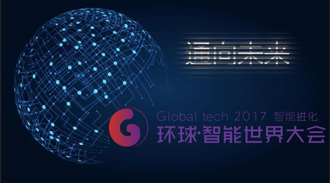 环球·智能世界大会直播