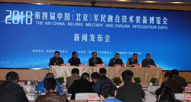 第四届北京军博会将于2018年7月开幕(图)