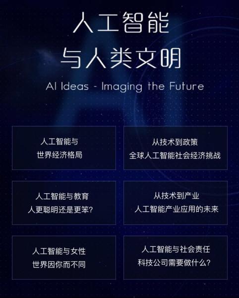 """从硅谷到北京 AI浪潮正迎来""""中国力量"""""""