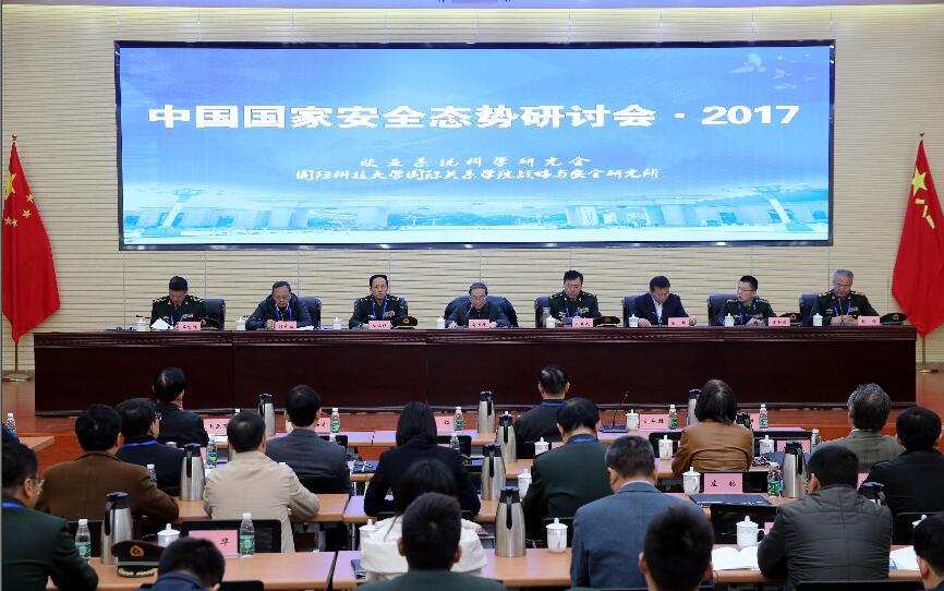 国家安全态势研讨会召开 集体攻关国安难题