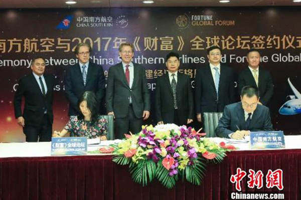 中国南方航空成为今年《财富》全球论坛官方赞助商