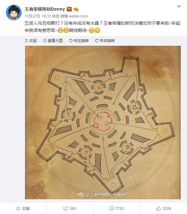 《王者荣耀》将推新玩法:没兵线没水晶