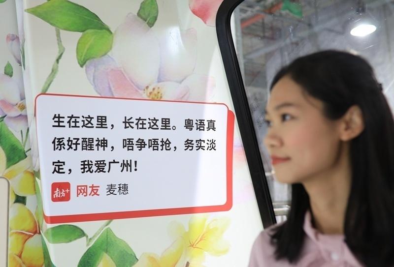 这是一列满载幸福与爱的地铁!讲真,广州确实有你们说得这么好!