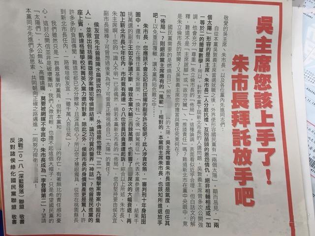 """mg电子游戏娱乐城:国民党员登报呛朱立伦_勿与吴敦义形成""""两个太阳"""""""