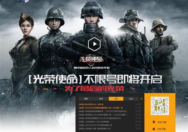 腾讯《光荣使命》官网正式开放 不限号测试延期