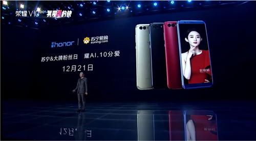 荣耀V10发布会上 赵明登台为苏宁打了个广告