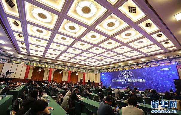 """""""2017中国机器人产业发展高峰论坛""""在京举办"""