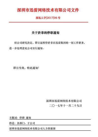 迅雷爆料:高级副总裁於菲涉嫌利益输送 已被停职