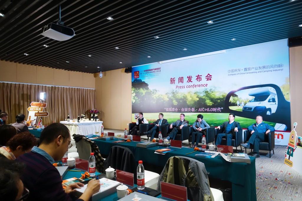 强强联合 全面升级:AIC 2018入驻北京亦创国际会展中心