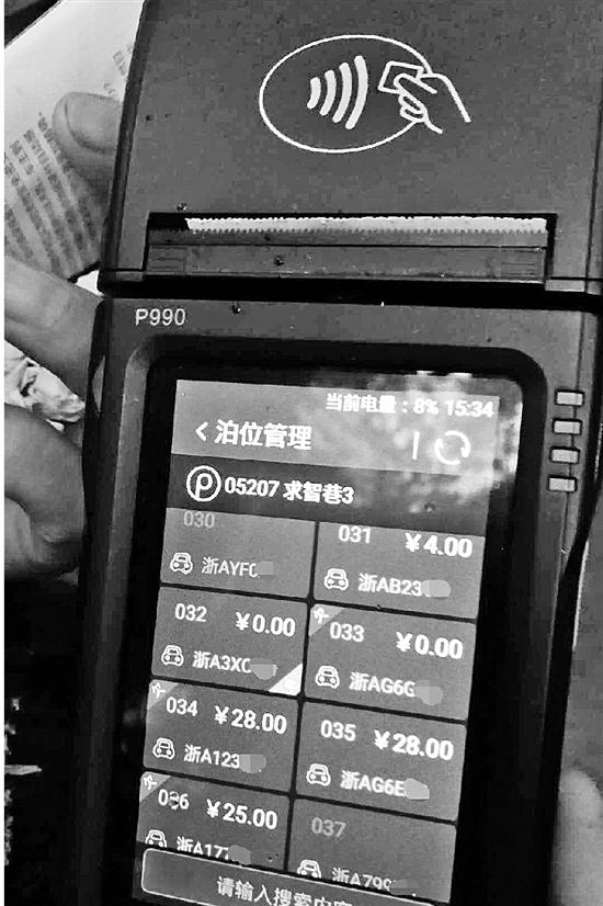 杭州停车又多黑科技:无感支付
