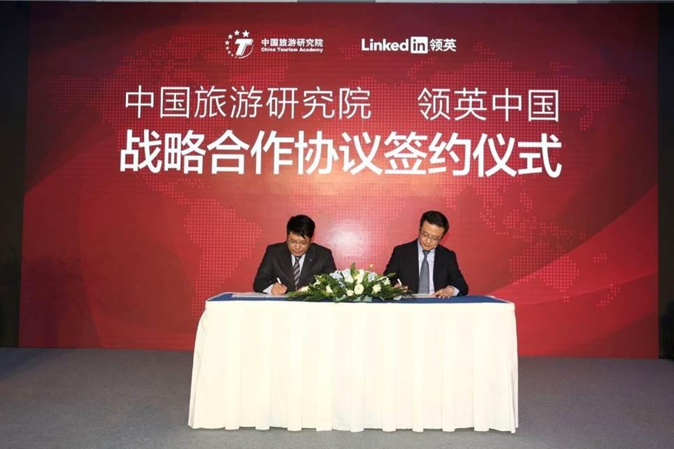 LinkedIn发布《2017年全球职场人中国入境游报告》