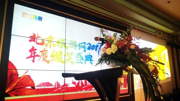 北京旅游网年度颁奖盛典圆满成功