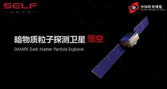 """中国""""悟空""""卫星发现暗物质?令整个科学界兴奋"""