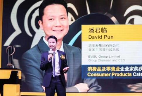 高端牛仔潮牌EVISU集团总裁潘君临先生获2017安永企业家奖