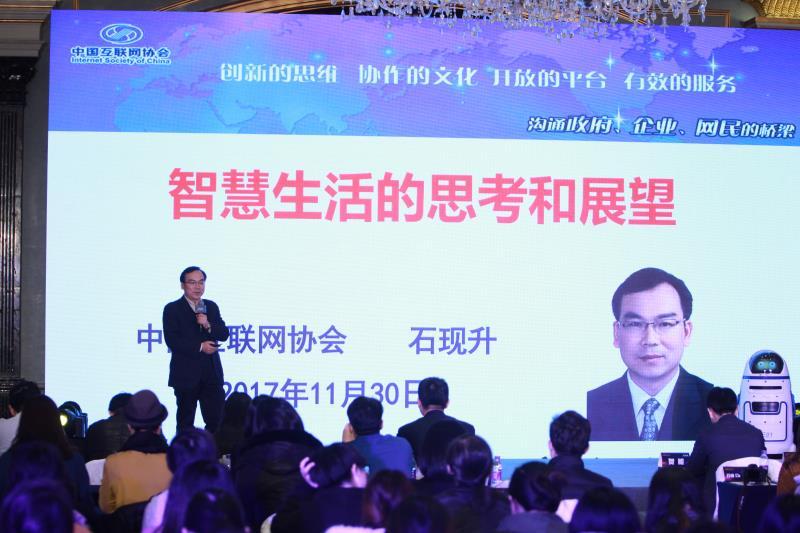 展望智慧未来 央广2017移动生活峰会在京举行
