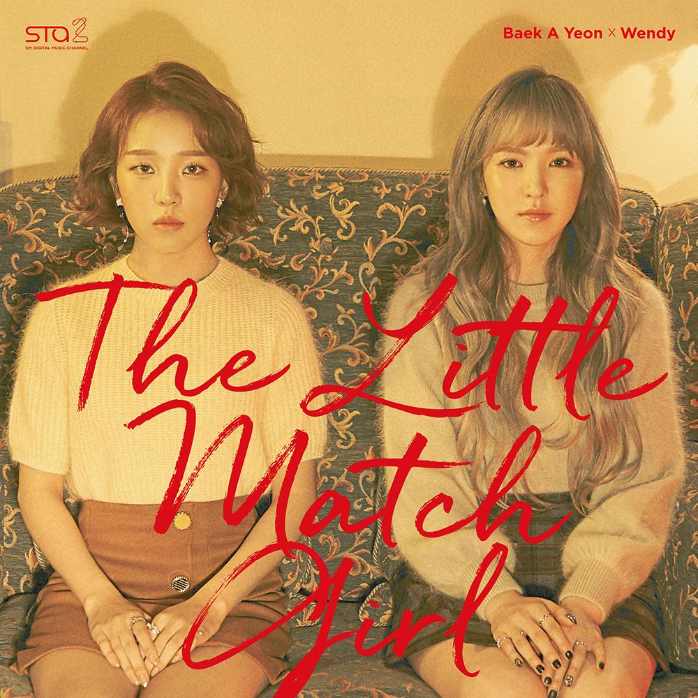 白娥娟xWENDY合唱曲《卖火柴的小女孩》今日17点公开