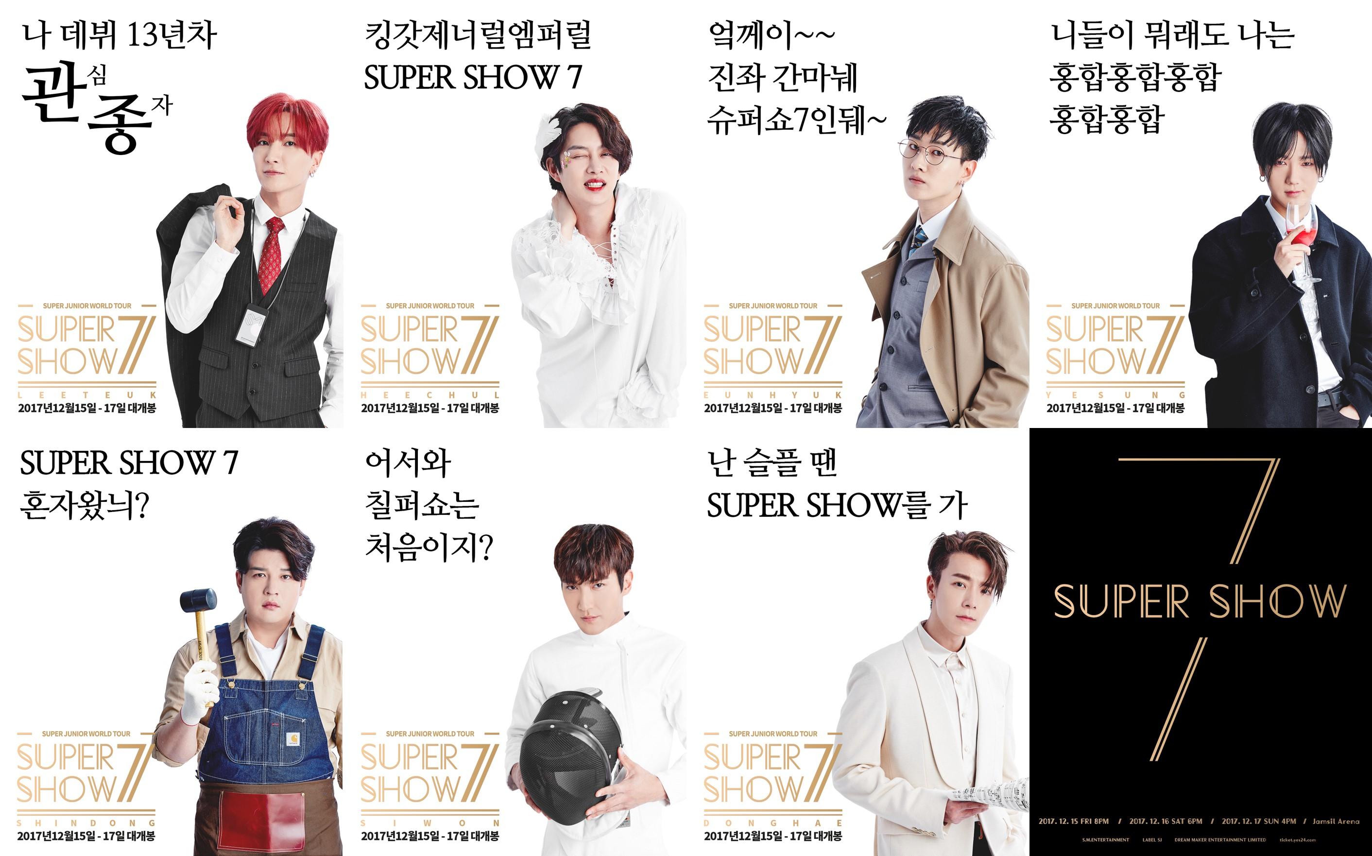 """亚洲传奇Super Junior,""""SUPER SHOW7""""个人海报公开"""