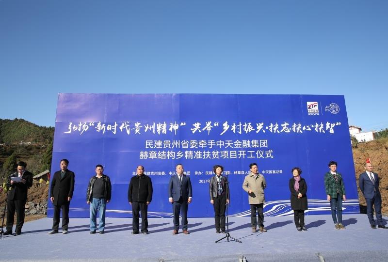 民建贵州省委携手中天金融集团赫章县结构乡精准扶贫项目开工仪式举行