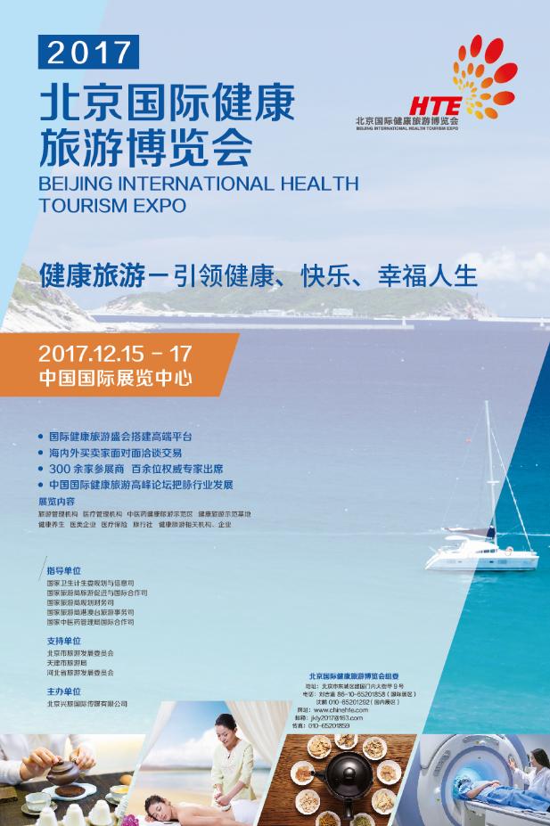 2017北京国际健康旅游博览会将于12月15日在京开幕